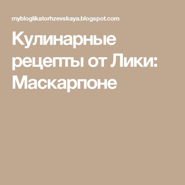 Кулинарные рецепты от Лики: Маскарпоне