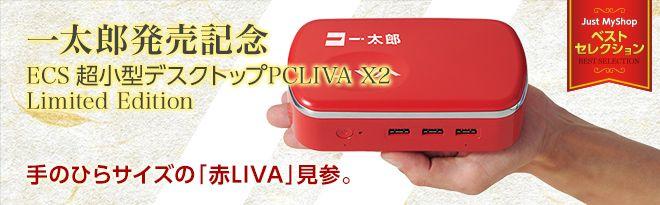 ECS 超小型デスクトップPC LIVA X2 Limited Edition -  手のひらサイズの「赤LIVA」見参。...