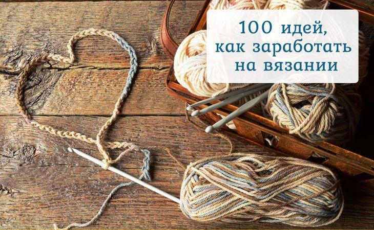 100 идей, как заработать на вязании