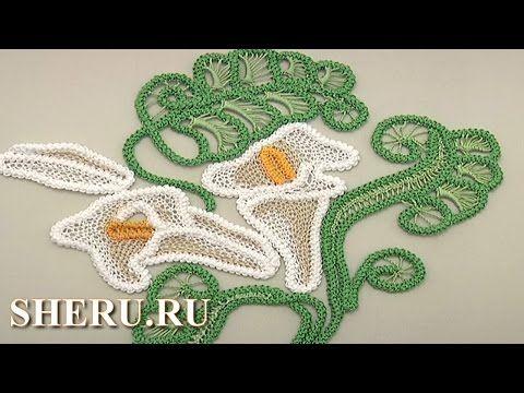 Romanian Point Lace Flower Pattern Урок 66 часть 2 из 2 Цветок калла - YouTube