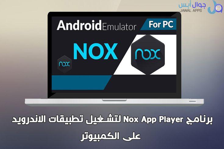 تحميل برنامج Nox App Player لتشغيل تطبيقات الاندرويد على الكمبيوتر App
