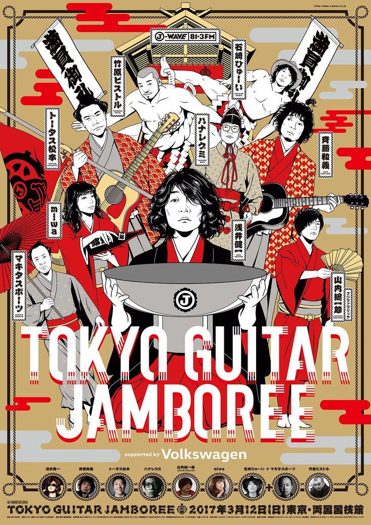 Tokyo Guitar Jamboree - Toru Morooka