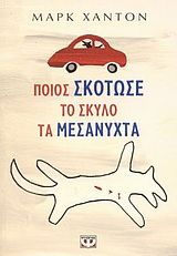 Bookstars :: Ποιός Σκότωσε το Σκύλο τα Μεσάνυχτα