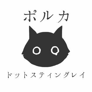 <福岡を拠点に何かを企む、超常ハイカラギターロックバンド:ポルカドットスティングレイHP>