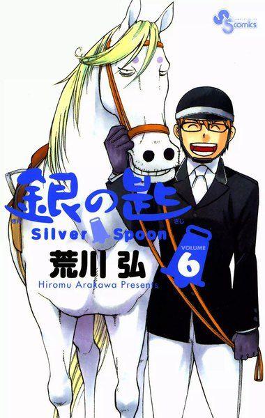銀の匙 Silver Spoon 6 荒川弘 小学館