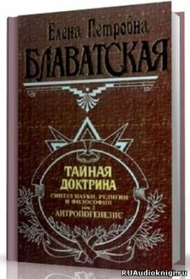 Блаватская Елена - Тайная Доктрина 2. Антропогенезис