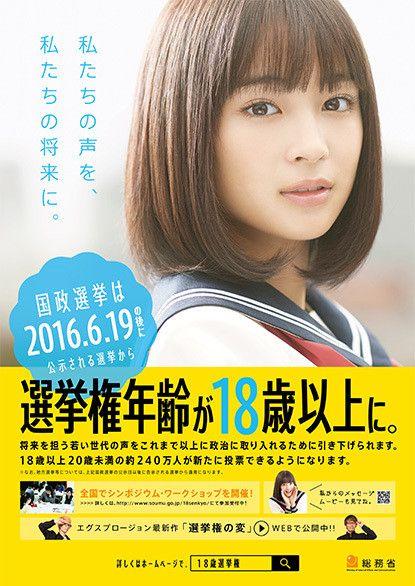 「10代のうちに、初体験しよう」和歌山の若者向け選挙広報ポスターが面白い - Spotlight (スポットライト)
