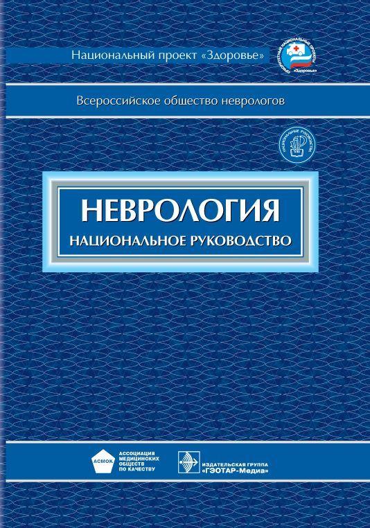 Неврология учебник пулатова читать онлайн