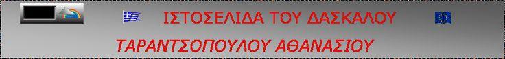 ΤΑΡΑΝΤΣΟΠΟΥΛΟΣ ΑΘΑΝΑΣΙΟΣ ΔΑΣΚΑΛΟΣ ΛΟΦΟΙ ΦΛΩΡΙΝΑ-LOFI-FLORINA