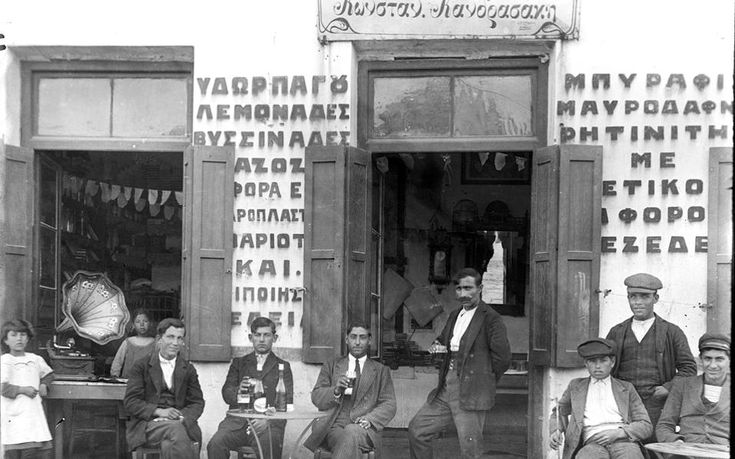 Coffee place at Psirri area around 1920, Athens