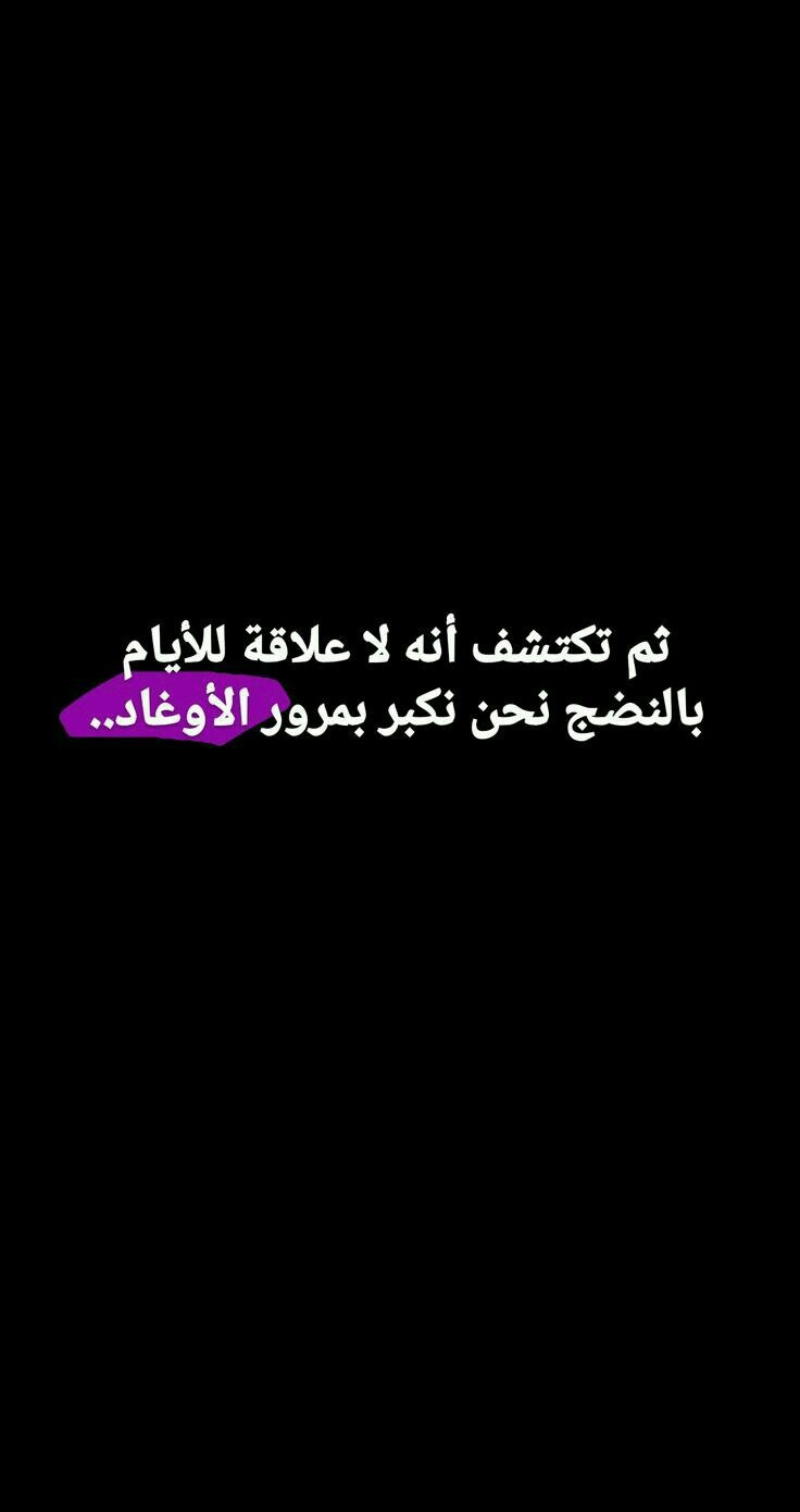 Pin by ZOZO_ QUEEN on Arabic | Arabic quotes, Friendship