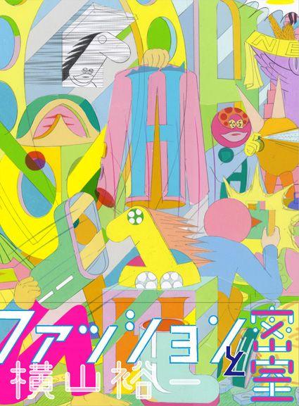 横山裕一『ファッションと密室』表紙