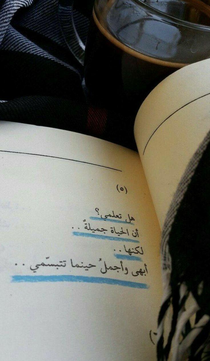 منوعات Words Quotes Book Quotes Photo Quotes