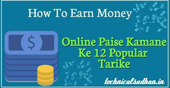 Online Paise Kamane Ke 12 Popular Tips