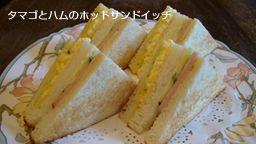 タマゴとハムのホットサンドイッチコーヒーハウス マキ (COFFEE HOUSE maki)