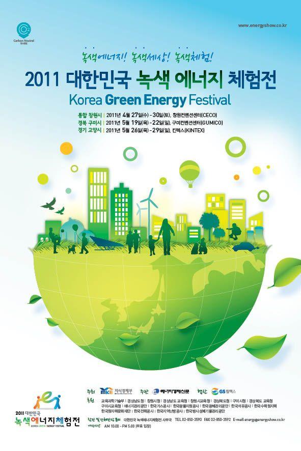 2011 대한민국 녹색에너지 체험전 Korea Green Energy Festival  Creative Designed by WITCHFACTORY