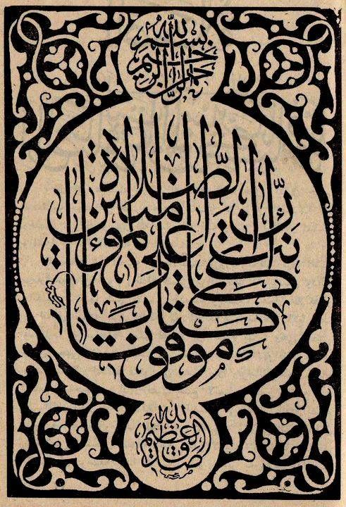 İnnes salâte kânet alel mü'minîne kitâben mevqûtâ (NİSÂ, 103) (إِنَّ الصَّلاَةَ كَانَتْ عَلَى الْمُؤْمِنِينَ كِتَابًا مَّوْقُوتًا / منسورة النّساء، ۱۰۳) (Şüphesiz ki namaz, mü'minlere belirli vakitlerde farz kılınmıştır.) hattat: muhammed hasenî, sülüs