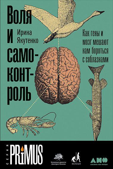 Купить книгу: Воля и самоконтроль; Твердый переплет; дата издания: 2018; ☞ цена 479 ₽. Заказ по ✆ +7(495)120 07 04; Электронная книга бесплатно.