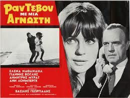 Poster of the movie 'Rendez-vous with a stranger' [1968] Uploaded via: http://www.karagiannis-karatzopoulos.gr/syntelestes/index.php?option=com_k2&view=item&id=235