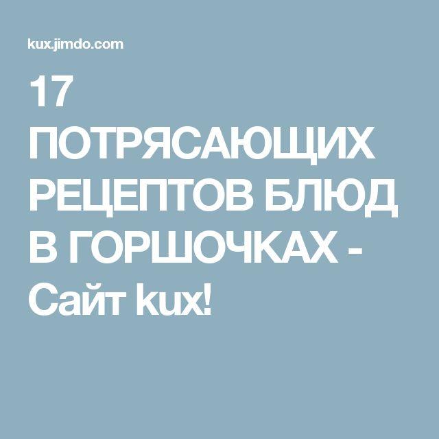 17 ПОТРЯСАЮЩИХ РЕЦЕПТОВ БЛЮД В ГОРШОЧКАХ - Сайт kux!