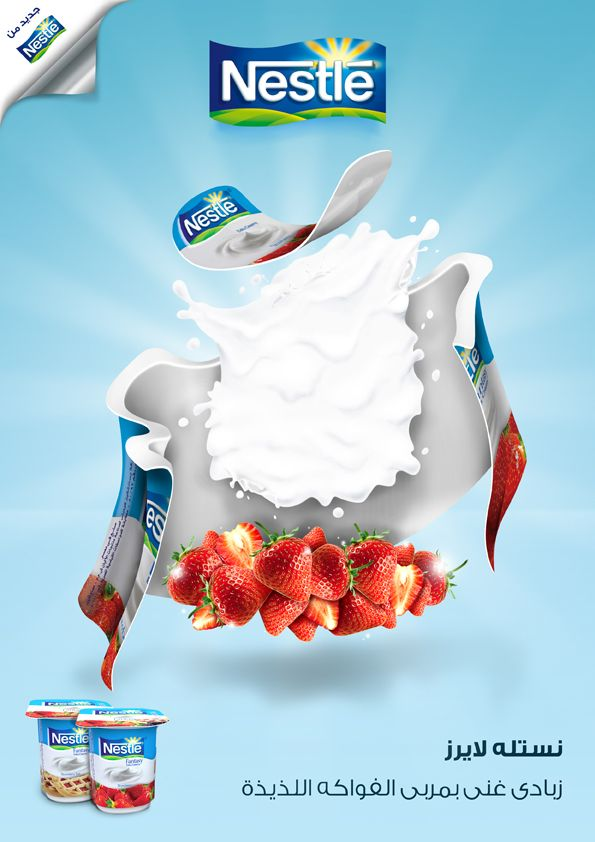 Nestle Bi-Layers on Behance