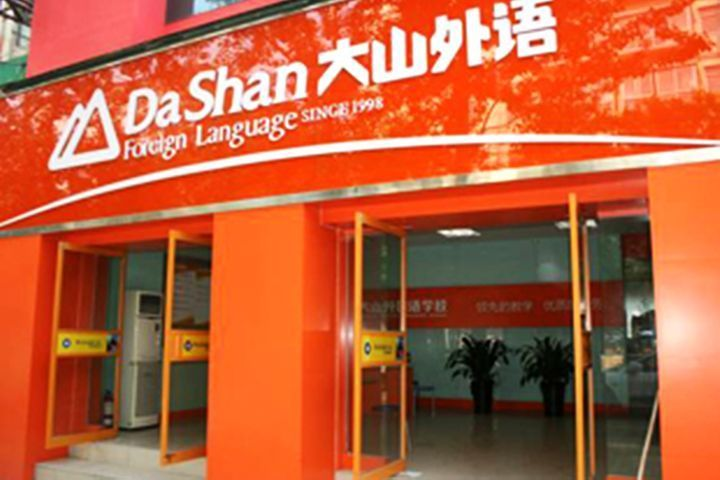 China S Dashan Education Files For Hong Kong Ipo To Fuel Expansion