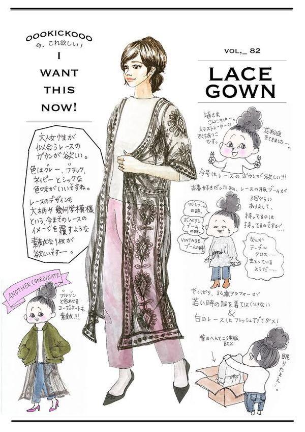 イラストレーター oookickooo(キック)こと きくちあつこが今、気になるファッションアイテムを切り取る連載コーナーです。今週のテーマは「大人っぽいレースのガウンが欲しい」