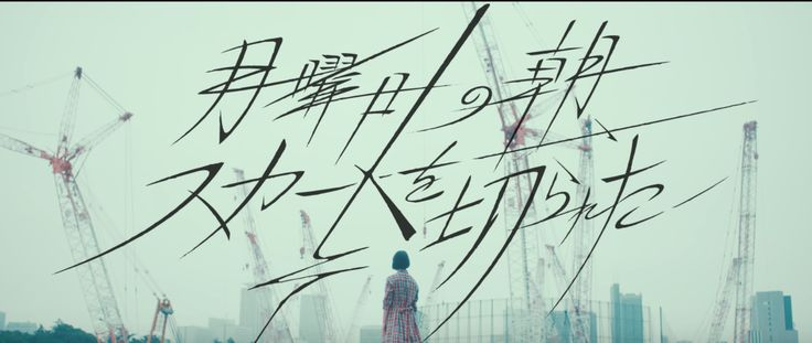 Gyazo - (23) 欅坂46 『月曜日の朝、スカートを切られた』 - YouTube