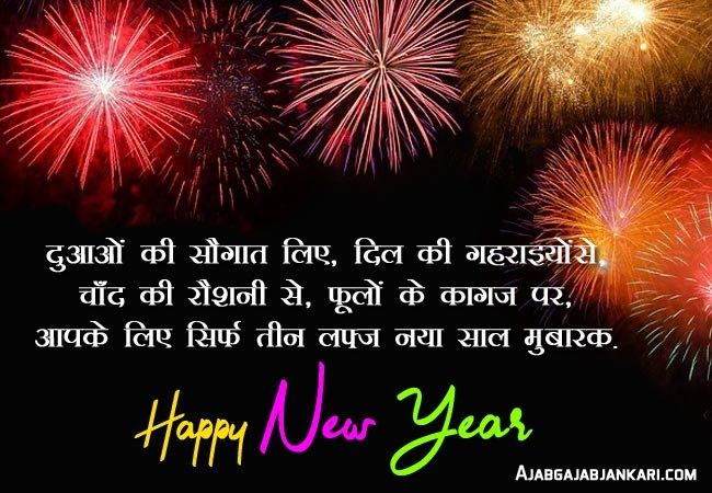 happy new year sms in hindi massages quotes shayari images picture happy new year images happy new year sms happy new year quotes happy new year sms in hindi massages