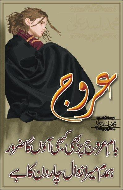 Bam e Aroj Par Bhi Kabhi Aon Ga Zaroor Hamdam Mera Zawal Char Din Ka Hay  (*خالد محمود*)