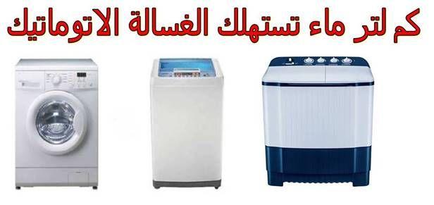 كم لتر ماء تستهلك الغسالة الاتوماتيك Washing Machine Home Appliances Laundry Machine