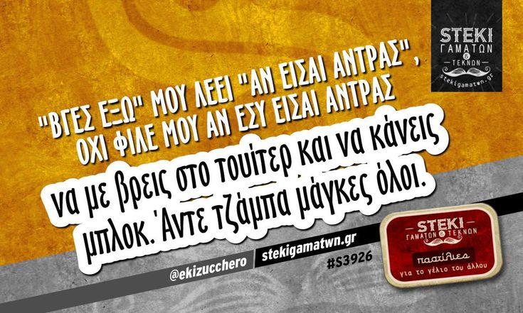 """""""Βγες έξω"""" μου λέει """"αν είσαι άντρας"""" @ekizucchero - http://stekigamatwn.gr/s3926/"""