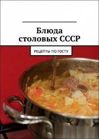 Блюда столовых СССР. Рецепты по ГОСТу | Идеи для блюд ...