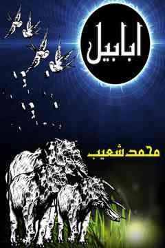 Kitab Ghar Urdu Novels Pdf