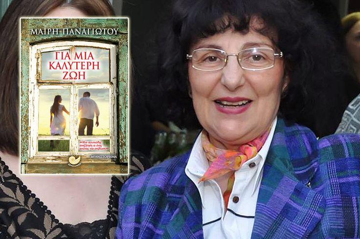 Οι εκδόσεις Ωκεανός και το Public Συντάγματος παρουσιάζουν το βιβλίο της Μαίρης Παναγιώτου, «Για μια καλύτερη ζωή».
