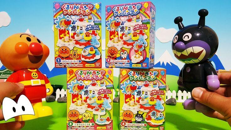 アンパンマン アニメ&おもちゃ くるりんランド 遊園地のコーヒーカップで遊ぼう!めいけんチーズもいるよ!Miniature Toys