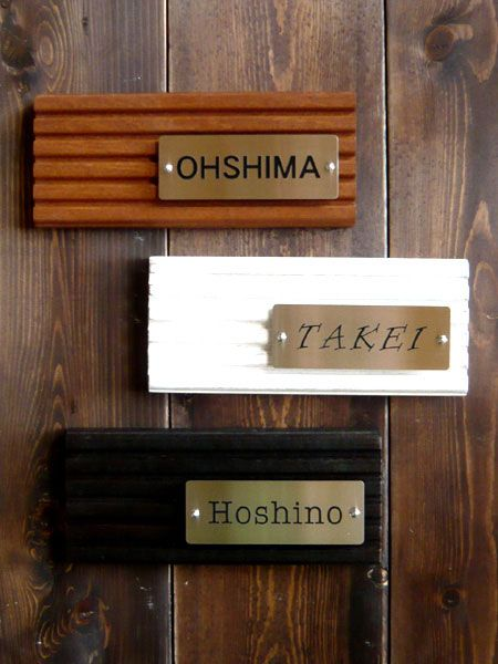 ウッド+プラス表札|手作りのオリジナル表札|マイハウス
