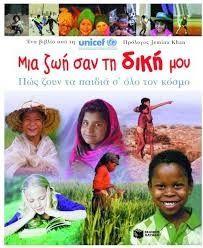 Η ζωή στο Νηπιαγωγείο!: Παγκόσμια ημέρα Δικαιωμάτων του Παιδιού!