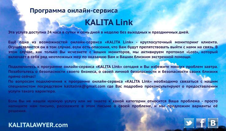 """KALITA Link :: Онлайн-сервис :: Юридическая компания :: """"КАЛИТА и партнёры"""""""