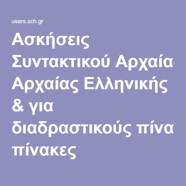 Ασκήσεις Συντακτικού Αρχαίας Ελληνικής & για διαδραστικούς πίνακες