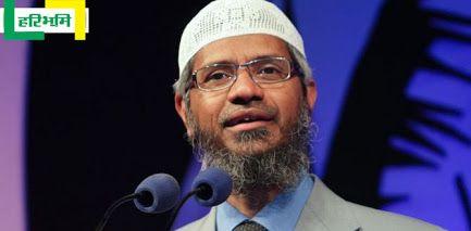 ढाका अटैकः मुस्लिम धर्म गुरु जाकिर नाइक से प्रेरित थे आतंकी http://www.haribhoomi.com/news/world/asia/dhaka-terrorist-inspired-jakir-naik/43140.html