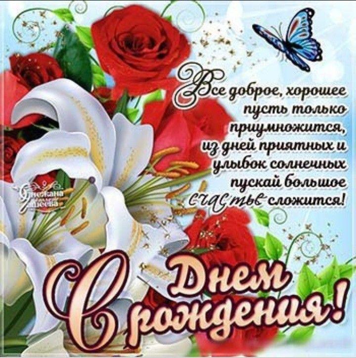 Поздравление открытка с днем рождения лилия