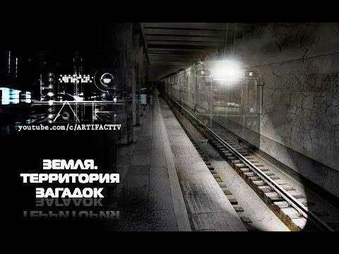 СЕКРЕТНОЕ МЕТРО ИМПЕРАТОРА. Подземная железная дорога в Царском Селе  (д...