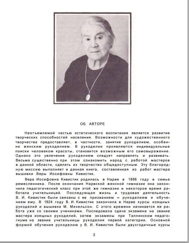 """""""МЕРЕЖКИ"""" В.Кивистик 1980 Таллин #4"""