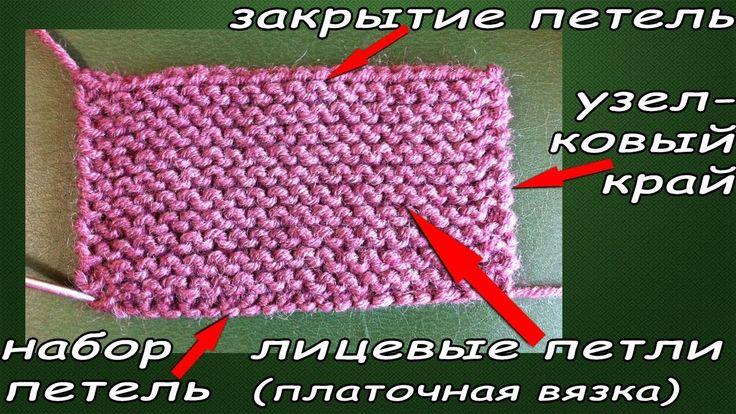 Платочная вязка спицами | учимся вязать. Garter stitch needles