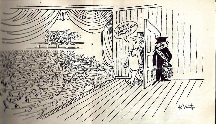 Γελοιογραφίες « Οι λέξεις έχουν τη δική τους ιστορία