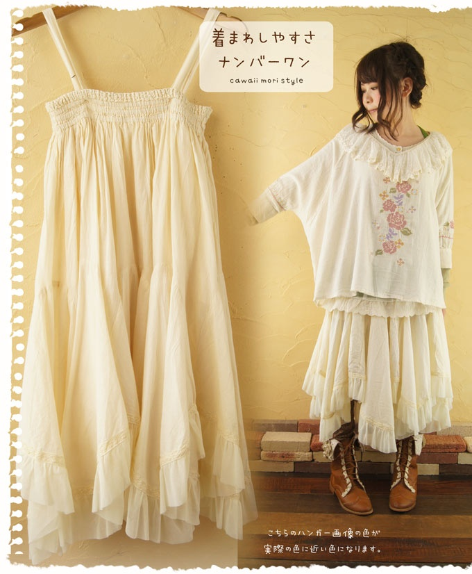 [From at 11 04 11 ♪ Rakuten Restock] [] (expected to ship before and after 4 weeks) Rakuten ranking prize (cream)! cawaii original. Overlap with plenty of dough-like atmosphere in Europe as Aurora. 2way gauze skirt with asymmetrical hem is wavering (no mail): Cawaii dress shop