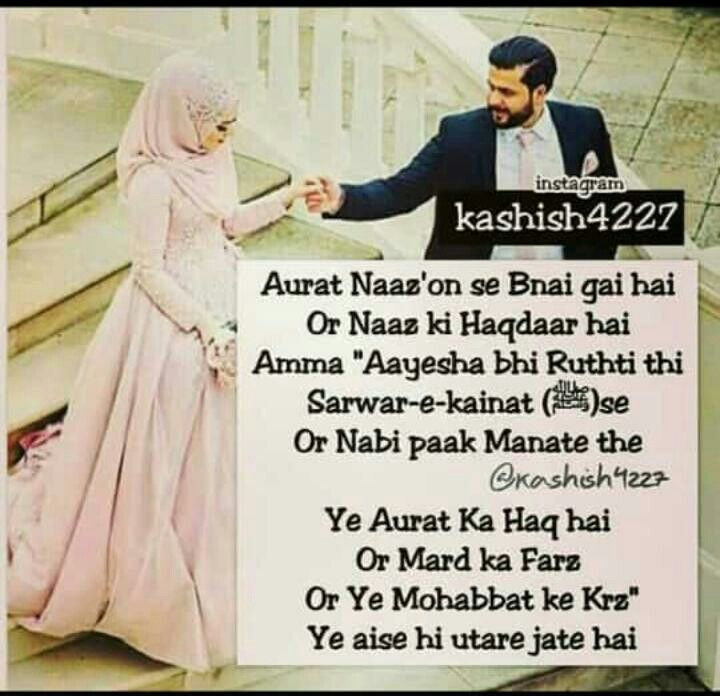 Islamic Quotes For Love In Hindi