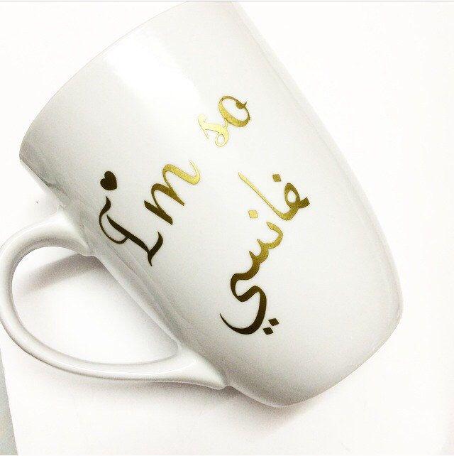I'm so fancy in arabic mug, urdu, farsi by HafsaCreates on Etsy https://www.etsy.com/listing/216739085/im-so-fancy-in-arabic-mug-urdu-farsi