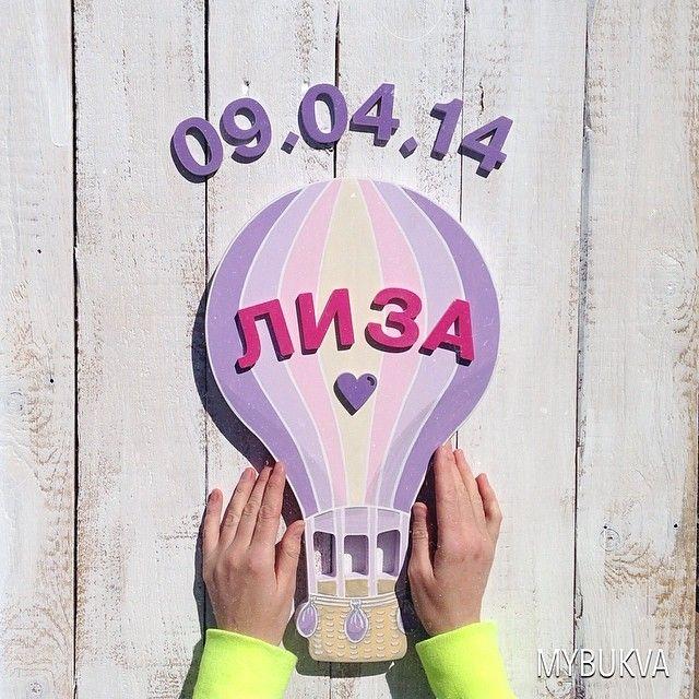 предметы > воздушный шар